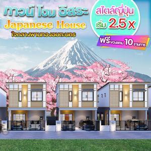 For SaleHousePattaya, Bangsaen, Chonburi : ทาวน์โฮมอิสระ สไตล์ญี่ปุ่น