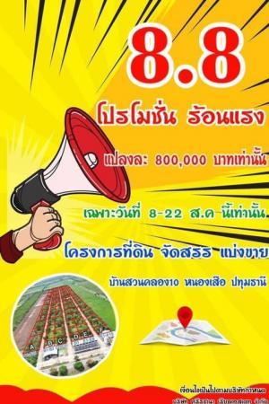 For SaleLandRangsit, Patumtani : ลดพิเศษ ที่ดินใกล้กรุงเทพฯ เพียง 8 แปลงเท่านั้น