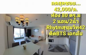 For RentCondoSukhumvit, Asoke, Thonglor : Condo for rent Rhythm Sukhumvit 42