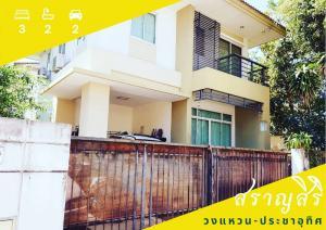 For SaleHouseRathburana, Suksawat : Detached house for sale, 67 sq.wa., Saransiri Wongwean-Pracha Uthit.