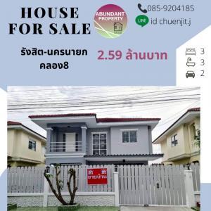 ขายบ้านรังสิต ธรรมศาสตร์ ปทุม : ขายด่วน บ้านเดี่ยว 2 ชั้น รีโนเวทใหม่ / @line chuenjit.j