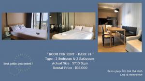 For RentCondoSukhumvit, Asoke, Thonglor : 🔥 COVID PRICE 🔥 ราคานี้หาไม่ได้แล้ว ห้องอื่นปล่อยเช่ากัน ฿50,000-60,000 Up!!  PARK 24 2Bedroom / 57.10 Sq.m. Pls. Contact Miss Noon Call 064 554 2655