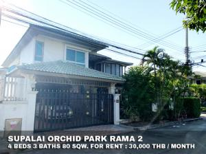 For RentHouseMahachai Samut Sakhon : FOR RENT SUPALAI ORCHID PARK RAMA 2 / 4 beds 3 baths / 80 Sqw. **30,000** Corner house with fully furnished. Nice decorated. CLOSE SINSAKORN INDUSTRIAL ESTATE