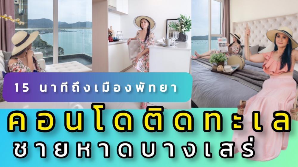 ขายคอนโดพัทยา บางแสน ชลบุรี : โปร! ปิดตึก   รีวิวคอนโดติดทะเล เดินเท้าเพียงไม่กี่สิบก้าว..ลงทะเลชายหาดบางเสร่ สัตหีบ ชั้นสูงวิวพาโนรามา ใกล้พัทยาเพียง 15 นาที อภินันทนาการ Private Yacht Trip สำหรับ 2 ท่าน