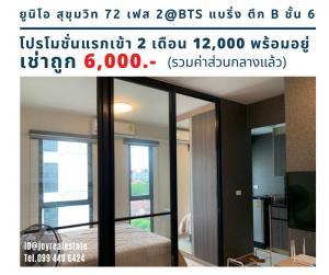For RentCondoBangna, Lasalle, Bearing : ให้เช่าคอนโด ยูนิโอ สุขุมวิท 72 เฟส 2 ชั้น 6 ตึก B โปรพิเศษแรกเข้า 2 เดือน เช่าถูก 6,000 บาท