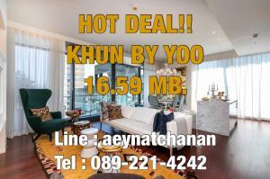 For SaleCondoSukhumvit, Asoke, Thonglor : HOT DEAL!! 🔥ราคาดีที่สุดในโครงการ 🔥 Khun By Yoo 🔥1 ห้องนอน 53.53ตร.ม. Super Luxury Collection of SANSIRI!!!🔥 ตำแหน่งสวย Layout ลงตัว ราคา 16.59 ล้านบาท คุ้มกว่านี้ไม่มีอีกแล้วววว 💥💥 ติดต่อ : 089-221-4242 💥💥