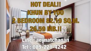 For SaleCondoSukhumvit, Asoke, Thonglor : HOT DEAL!! 🔥ราคาดีที่สุดในโครงการ 🔥 Khun By Yoo 🔥2 ห้องนอน 82.19 ตร.ม. Super Luxury Collection of SANSIRI!!!🔥 ตำแหน่งสวย Layout ลงตัว ราคา 26.59 ล้านบาท คุ้มกว่านี้ไม่มีอีกแล้วววว 💥💥 ติดต่อ : 089-221-4242 💥💥