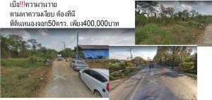 ขายที่ดินมีนบุรี-ร่มเกล้า : ขายที่ดินเปล่า 50 ตารางวา ถนน.ประชาสำราญ เขต.หนองจอก(ที่สวยราคาถูก)
