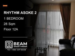 เช่าคอนโดพระราม 9 เพชรบุรีตัดใหม่ : RT015_P 💖Rhythm Asoke 2💖**ห้องสวย แต่งครบ พร้อมเขาอยู่**