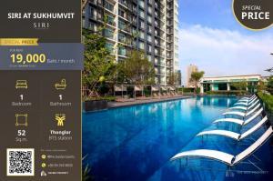 For RentCondoSukhumvit, Asoke, Thonglor : 🔥 The best price , Siri At Sukhumvit 1Bedroom 🛌, Price only 19,000 baht/month