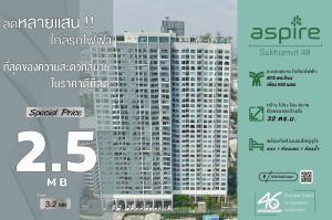 """ขายคอนโดอ่อนนุช อุดมสุข : ขายขาดทุนแบบเทหน้าตัก เหลือเพียง 2.5 ล้านเท่านั้น คว้าได้รีบคว้าเลย """"Aspire Sukhumvit 48"""" ทำเลดี ปล่อยเช่าง่าย อยู่เองก็คุ้ม ห้องขนาด 32 ตร.ม 1 ห้องนอน 1 ห้องน้ำ"""