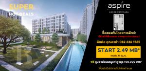 For SaleCondoRatchadapisek, Huaikwang, Suttisan : 📢𝐀𝐬𝐩𝐢𝐫𝐞 𝐀𝐬𝐨𝐤𝐞 𝐑𝐚𝐝𝐜𝐡𝐚𝐝𝐚 Studio 25 sq.m. ราคา 2.49 ล้าน Call/Line 0826261565 (ดาด้า)