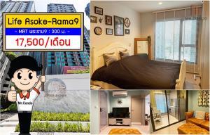 For RentCondoRama9, RCA, Petchaburi : *For Rent* Life Asoke-Rama9 (1BR), Luxury condo near MRT Rama9 and ARL Makkasan only miuntes.