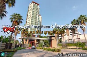 ขายคอนโดพระราม 9 เพชรบุรีตัดใหม่ : ถูกสุดในรุ่น Lumpini Place Rama 9 2 นอน 5.9 ล้าน ชั้นสูง วิวดี ไม่ร้อนนะจ้ะ
