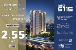 For SaleCondoSamrong, Samut Prakan : เจ้าของขายขาดทุน ด่วนสุดๆ ขายแถมเฟอร์ครบ @ Ideo สุขุมวิท 115 ราคาพิเศษเพียง 2,550,000 บาท ด่วน โทร 0825425536 เบศ