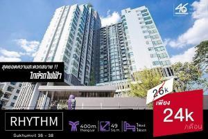 For RentCondoSukhumvit, Asoke, Thonglor : ห้องนี้ราคาถูกที่สุดในตึกแล้วลดมาจาก36k เหลือเพียง 24,000 บาท !! เฟอร์นิเจอร์ครบ วิวสวยวิวตึกไม่บล็อค @ Rhythm Sukhumvit 36-38