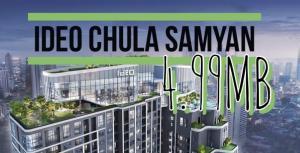 ขายคอนโดสยาม จุฬา สามย่าน : 🔥คอนโดHOTใกล้จุฬา🔥 Ideo Chula-Samyan ไอดีโอ จุฬา-สามย่าน 34.5sqm. BIG SALES 4.99MB!!!💥💥 📲Tel/Line: K.Bo 094-1624424