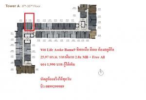 ขายดาวน์คอนโดพระราม 9 เพชรบุรีตัดใหม่ : 🔥หลุดจองจ้า ไลฟ์ อโศก พระราม9 สตูดิโอ ตึก A ทิศเหนือ 26 ตร.ม. 2.8x Mb + Free All