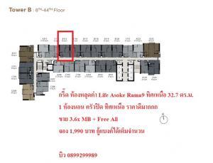 ขายดาวน์คอนโดพระราม 9 เพชรบุรีตัดใหม่ : 🔥ราคาไฟลุก ไลฟ์ พระราม9 ทิศเหนือ 1 นอน 32.7 ตร.ม. ขาย 3.6x MB + Free All