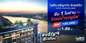 Sale DownCondoPinklao, Charansanitwong : ขายดาวน์ Ideo จรัญ 70 ชั้น 10 ทิศใต้ ***ขายเท่าทุน ไม่บวกเพิ่ม (เริ่มผ่อนต่อ กันยายน 2564)