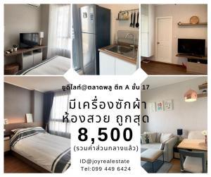 For RentCondoThaphra, Wutthakat : ให้เช่าคอนโด ยูดีไลท์@ตลาดพลู ชั้น 17 ตึก A ทิศตะวันออก มีเครื่องซักผ้า ห้องสวย 8,500 บาท