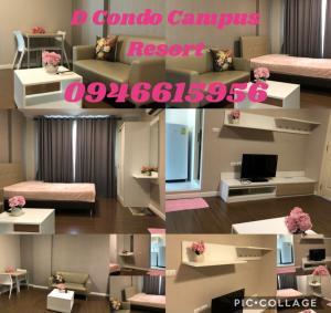 เช่าคอนโดเชียงใหม่ : D condo Campus Resort หลังมอ