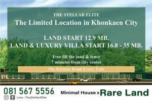 For SaleLandKhon Kaen : ขายที่ดินติดถนนศรีจันทร์ 215ตารางวา 8,000,000