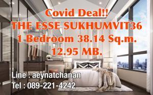 ขายคอนโดสุขุมวิท อโศก ทองหล่อ : Covid Deal!!🔥 The Esse Sukhumvit 36 🔥 1ห้องนอน 38.14ตร.ม.!! โครงการหรู ติดถนนสุขุมวิท ใจกลางทองหล่อ🔥 ราคา 12.95 ล้านบาท คุ้มกว่านี้ไม่มีอีกแล้วว จัดก่อนหมดดีล 💥💥 ติดต่อ : 089-221-4242 💥💥