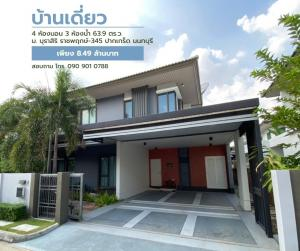 For SaleHouseChengwatana, Muangthong : ขาย บ้านเดี่ยว โครงการ บุราสิริ ราชพฤกษ์-345 เพียง 8,490,000 บาท