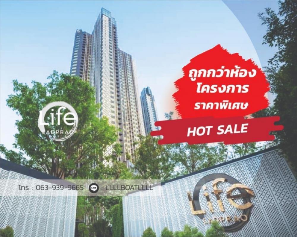 ขายคอนโดลาดพร้าว เซ็นทรัลลาดพร้าว : Life ladprao 1 bed rare item👌 under market 15%