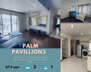 For SaleCondoRama3 (Riverside),Satupadit : Palm Pavilion Condo for sale 67.5 sqm. 2 bedroom 1 bathroom Near Sathorn Discount from 2.6 million baht to 2.2 million teansfer 50/50 near Chulalongkorn university, Lumpini park, MRT Klong toey.  Fully furnished with nice view. Location: Palm Pavilion