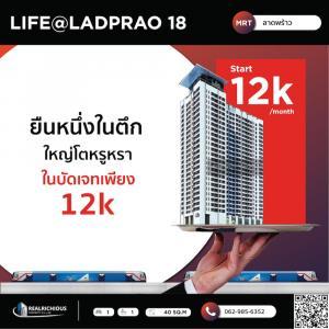 เช่าคอนโดลาดพร้าว เซ็นทรัลลาดพร้าว : ✨ Life @ Ladprao 18 ✨ [สำหรับเช่า] 🔥 ยืนหนึ่งในตึก ใหญ่โต หรูหรา 🔥 LINE: @realrichious