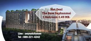 ขายคอนโดวิภาวดี ดอนเมือง หลักสี่ : Hot Deal!!🔥 The Base สะพานใหม่ 🔥 1ห้องนอน 28ตร.ม.!! ติดถนนพหลโยธิน ก้าวเดียวถึง BTSสถานีสายหยุด🔥 ราคา 2.49 ล้านบาท คุ้มค่าทั้งคุณภาพและทำเล 💥💥 ติดต่อ : 089-221-4242 💥💥