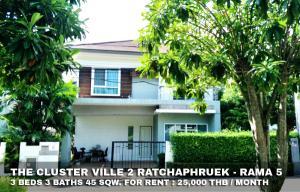 For RentHouseRama5, Ratchapruek, Bangkruai : FOR RENT THE CLUSTER VILLE 2 RATCHAPHRUEK - RAMA 5 / 3 beds 3 baths / 45 Sqw. **25,000** Fully furnished with 4 AC. Great located. NEXT TO THE WALK RATCHAPHRUEK