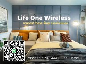 ขายคอนโดวิทยุ ชิดลม หลังสวน : ขาย/เช่า Life One Wireless #มีหลายตำแหน่ง ติดต่อ 092-1961444