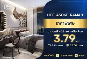 For SaleCondoRama9, RCA, Petchaburi : Hot unit for sale! Life Asoke Rama 9 1Bed with exclusive view (Tel.092-1961444)