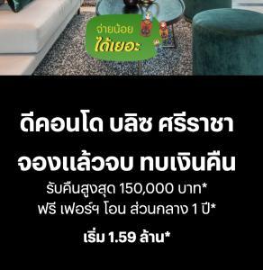 ขายคอนโดพัทยา บางแสน ชลบุรี : ถูกกว่าราคาเริ่มต้น!! D condo Bliss Sriracha ดีคอนโด บลิซ ศรีราชา, คอนโดสไตล์รีสอร์ท ที่แท้้ทรู!! แอดไลน์วันนี้ รับโปรโมชั่นพิเศษ มากมาย🔥🔥 ติดต่อ : 094-162-4424 💥💥