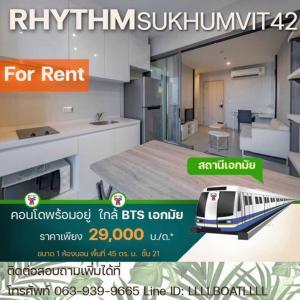 เช่าคอนโดสุขุมวิท อโศก ทองหล่อ : For Rent 📍 Rhythm sukhumvit 42