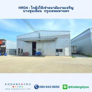 เช่าโกดังพระราม 2 บางขุนเทียน : Kodang4you (HR04) โกดังให้เช่าอนามัยงามเจริญ แขวง ท่าข้าม เขต บางขุนเทียน กรุงเทพมหานคร บริหารโดยมืออาชีพ The Best ! | โทร. 090-942-6650