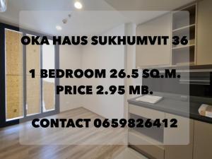 For SaleCondoSukhumvit, Asoke, Thonglor : Oka Haus สุขุมวิท 36 1ห้องนอน 26.5 ตรม. พร้อมอยู่ 2.95 ลบ.❗️ติดต่อ 0659826412 / Line Id : chatt.06