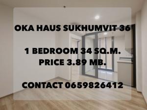 For SaleCondoSukhumvit, Asoke, Thonglor : Oka Haus สุขุมวิท 36 1 ห้องนอน 34 ตร.ม. ชั้นสูง ราคา 3.89 ลบ.❗️ติดต่อ 0659826412 / Line Id : chatt.06