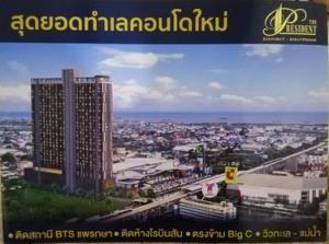 ขายดาวน์คอนโดสำโรง สมุทรปราการ : 🌟ขายดาวน์ถูกมากThe President Sukhumvit-Samutprakan