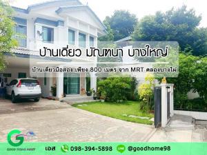 For SaleHouseNonthaburi, Bang Yai, Bangbuathong : Detached house, Bang Yai, 2 floors, 80.6 sq.wa., behind the corner of Manthana Village, Bang Yai, only 800 meters from MRT Khlong Bang Phai.