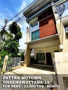 For RentTownhouseChengwatana, Muangthong : FOR RENT PATTRA MOTOWN CHAENGWATTANA 19 / 3 beds 4 baths / 23 Sqw. **23,000** Partly furnished with 4 AC. Good location. OPPOSITE CENTRAL PLAZA CHAENGWATTANA
