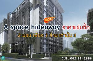 For SaleCondoRatchadapisek, Huaikwang, Suttisan : Cheapest at the moment. A space hideaway 2 bedrooms 3 million. This price is not often. do not grab