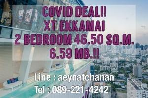 ขายคอนโดสุขุมวิท อโศก ทองหล่อ : Covid Deal!! 🔥 XT เอกมัย 🔥 2ห้องนอน 46.50ตร.ม.!! ราคา 6.59 ล้านบาท🔥 แบรนด์ใหม่จากแสนสิริ ติดถนนเอกมัย ห่าง BTS เอกมัย 1.5 กม. 💥💥 ติดต่อ : 089-221-4242 💥💥