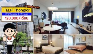 For RentCondoSukhumvit, Asoke, Thonglor : *For Rent* TELA Thonglor (2Bedroom) ultimate class of living near BTS Thonglor and J-Avenue, fully furnished.