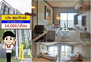 For RentCondoOnnut, Udomsuk : *For Rent* Life Sukhumvit48 (2Br.) near BTS Phra-Khanong only 600 meters, fully furnished.