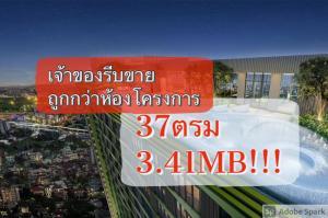 ขายดาวน์คอนโดลาดพร้าว เซ็นทรัลลาดพร้าว : 🔥ถูกกว่าห้องโครงการ💯🔥 37ตรม. ขายด่วนๆๆ 3.41MB 💥💥The Line Phahonyothin Park เดอะไลน์ พหลโยธิน พาร์ค 📲Tel/Line: 094-162-4424 ***ราคาดีที่สุด!!!***