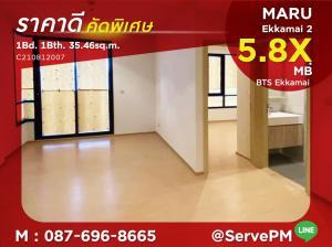 Sale DownCondoSukhumvit, Asoke, Thonglor : 🔥🔥Price Below Market Price 13.95 %🔥🔥 1 Bed Good view & Good Location Close to BTS Ekkamai at Condo MARU Ekkamai 2 / Condo For Sale